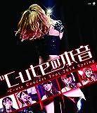 ℃-ute コンサートツアー2014春~℃-uteの本音~ [Blu-ray]