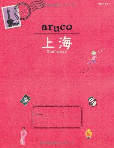 13 aruco 上海 (地球の歩き方aruco)の詳細を見る