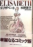 エリザベート / 水野 英子 のシリーズ情報を見る