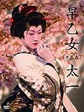 早乙女太一十五歳 DVD