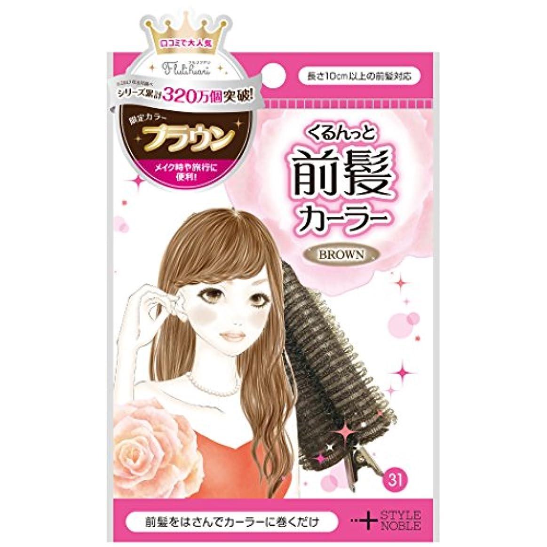 予言する言及する媒染剤フルリフアリ+ くるんっと前髪カーラー ブラウン (1個)
