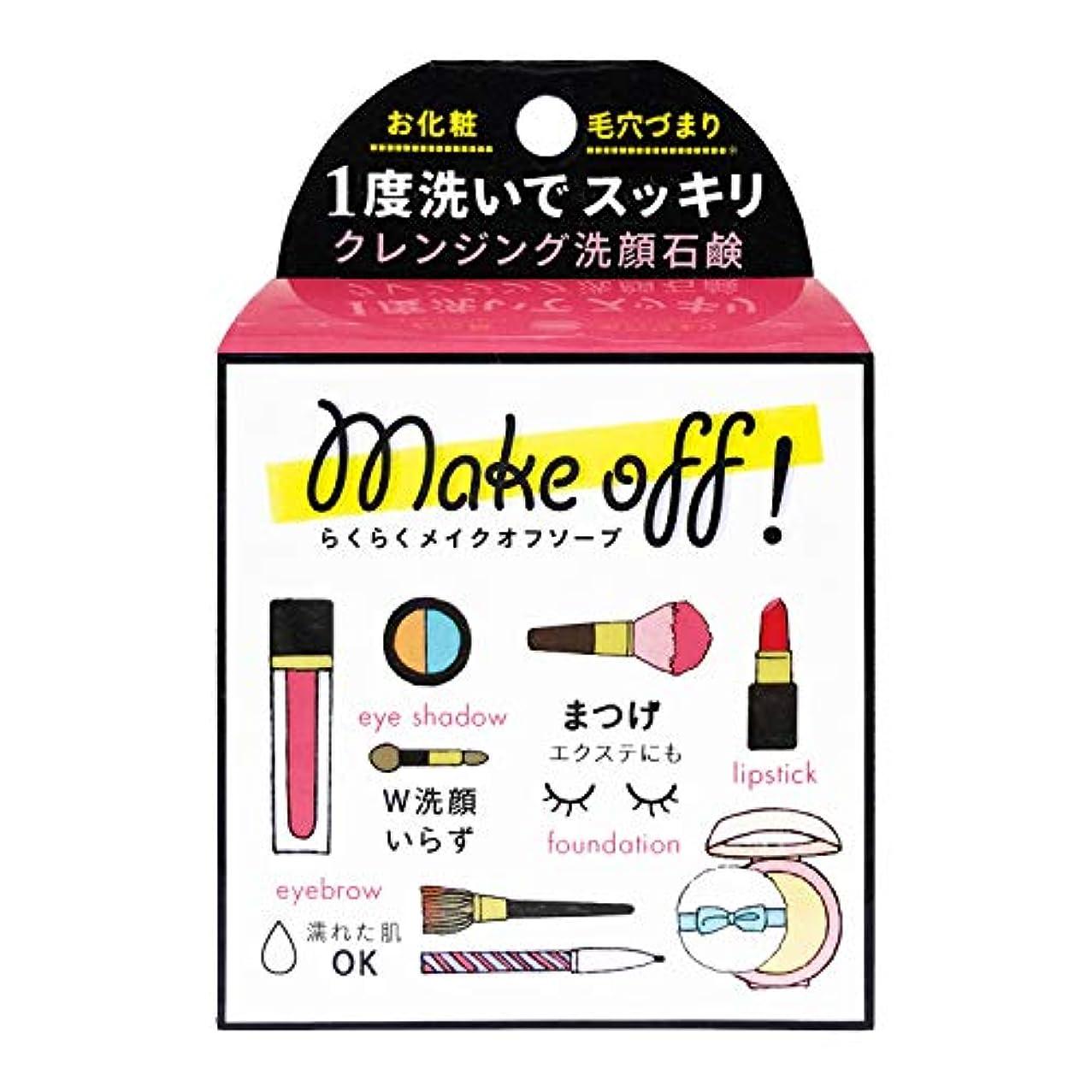 藤色乳製品サンダーMAKE OFF SOAP (メイク オフ ソープ) 80g