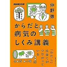 からだと病気のしくみ講義 NHK出版 学びのきほん