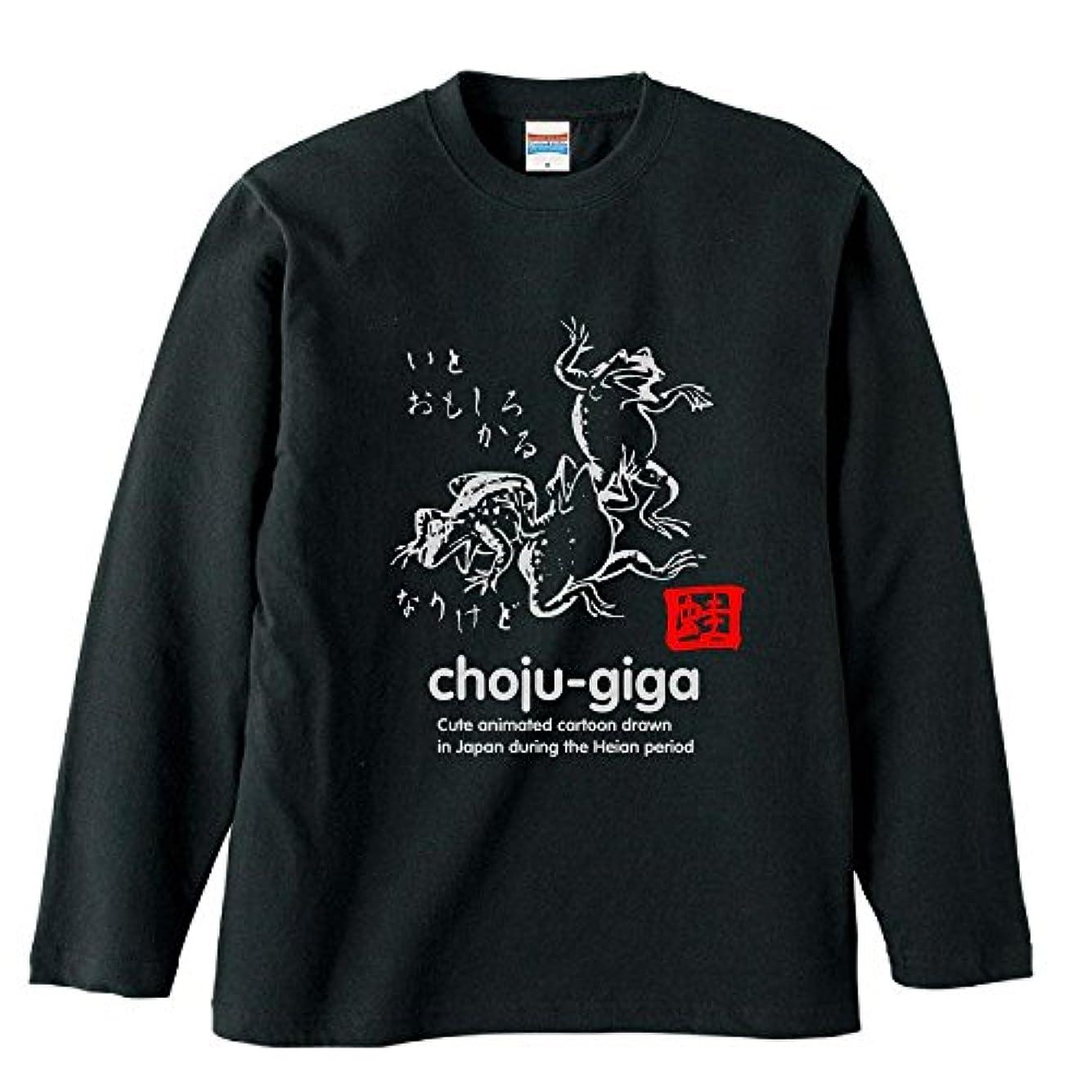 倫理散る拒絶カタログネットTシャツ工房 鳥獣戯画 メッセージ ロング Tシャツ いとおもしろかるなりけど かえる 長袖