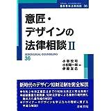 意匠・デザインの法律相談II (第36巻) (最新青林法律相談 36)