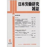 日本労働研究雑誌 2008年 06月号 [雑誌]