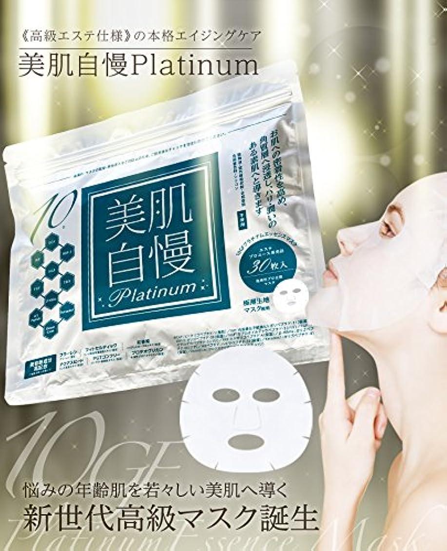 [高級エステ仕様]フェイスマスク 美肌自慢 プラチナム エッセンス マスク 30枚入(パック エイジングケア)