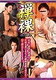 禅裸-ZENRA- 【007_TOU-181】 [DVD]