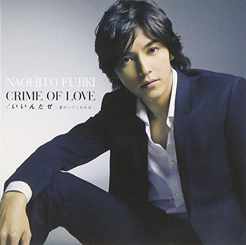 CRIME OF LOVE/いいんだぜ~君がいてくれれば~