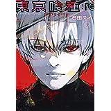 東京喰種 トーキョーグール : re 7 (ヤングジャンプコミックス)