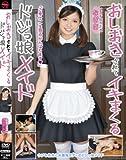 おしおきされてイキまくるドジっ娘メイド なぎさ(SAKA-15) [DVD]