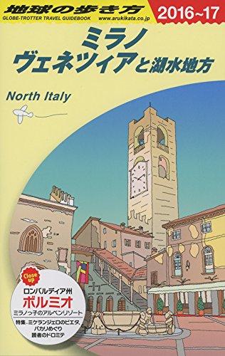 A11 地球の歩き方 ミラノ、ヴェネツィアと湖水地方 2016~2017