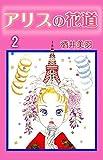 アリスの花道 2 (コミックプリムラ)
