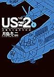 US-2 救難飛行艇開発物語 (1) (ビッグコミックススペシャル)