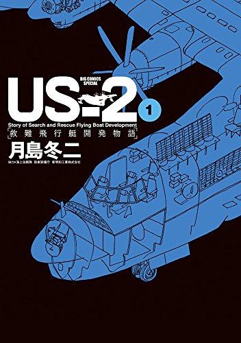 US-2 救難飛行艇開発物語 1 (ビッグコミックススペシャル)