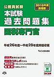 本試験過去問題集 国税専門官 2018年度採用 (公務員試験)