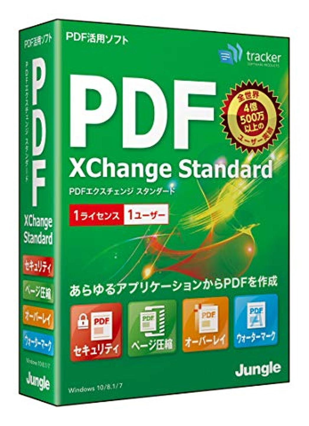 ホール長さメインPDF-XChange Standard