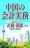 中国の会計実務 2019年10月版