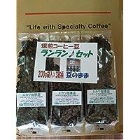自家焙煎コーヒー豆、ランラン♪セット(豆のまま)200g×3銘柄/宅急便発送