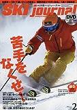 スキージャーナル 2017年 2月号 DVD付 [雑誌]