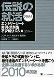 伝説の就活本 プラチナ エントリーシート実例・添削集 不安解消Q&A 2010年度版