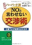 """決定版 ハーバード流""""NO""""と言わせない交渉術 (知的生きかた文庫)"""