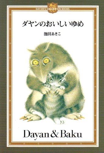 ダヤンのおいしいゆめ (Dayan's collection books)の詳細を見る