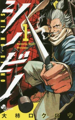 シノビノ 1 (少年サンデーコミックス)