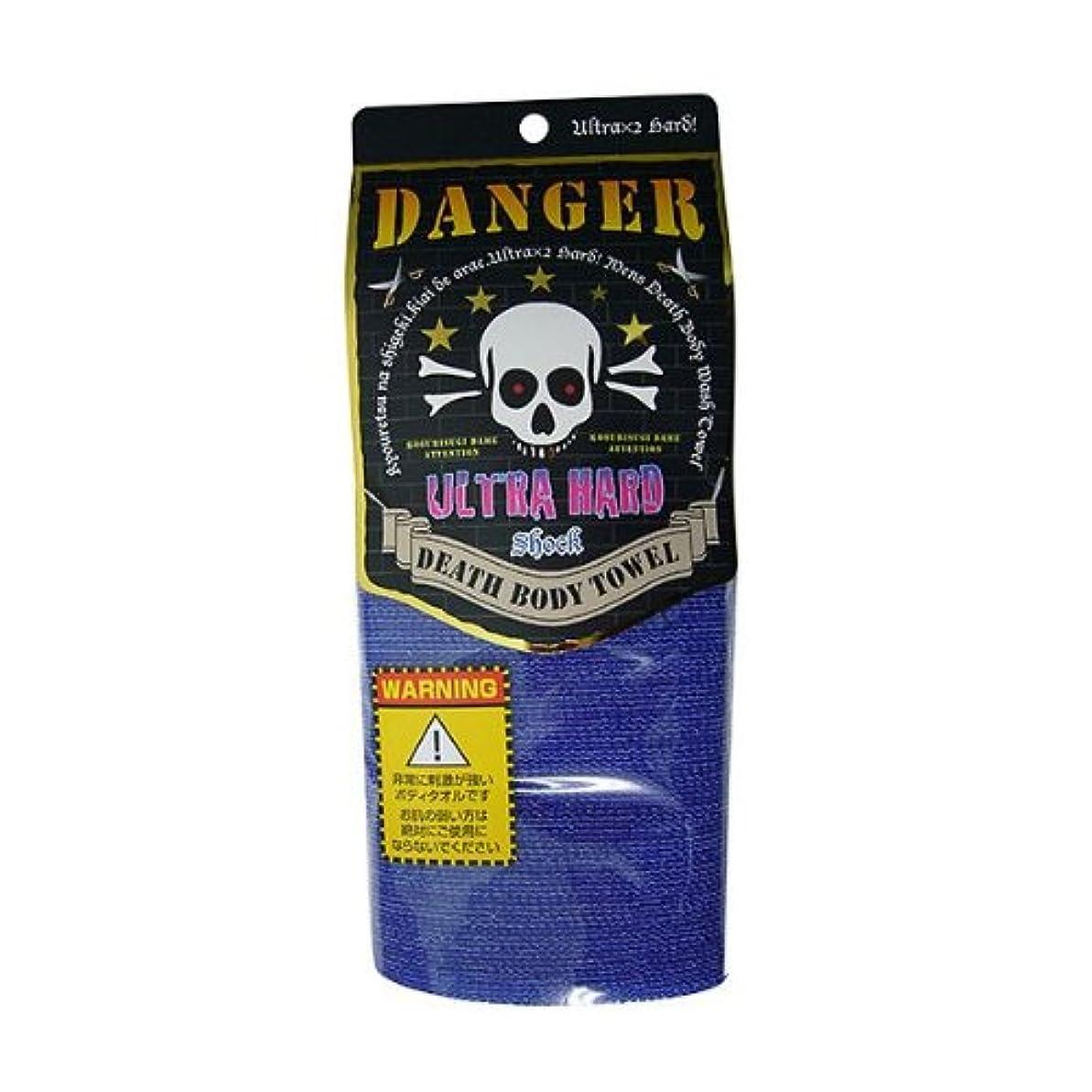 オーバーコート高度な落ちたDANGER DEATH BODY TOWEL ブルー