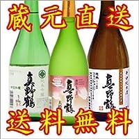 尾畑酒造 真野鶴 飲み比べ まとめ買いセット 大吟醸・純米吟醸・辛口純米 720ml 計3本