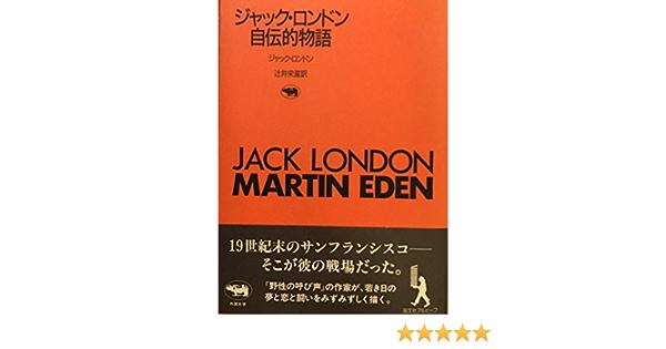 ジャック・ロンドン自伝的物語 (晶文社アルヒーフ) | ジャック ...