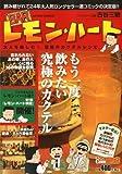 BARレモン・ハート 大人を愉しむ!至福のカクテルレ (アクションコミックス COINSアクションオリジナル)