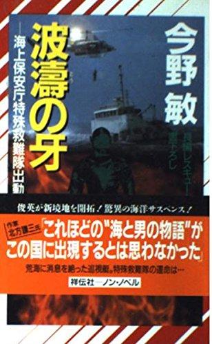 波濤の牙―海上保安庁特殊救難隊出動す (ノン・ノベル)の詳細を見る