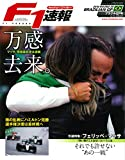 F1速報 Rd20 ブラジルGP (エフワンsokuho)