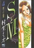 SとM 4 (ニチブンコミックス)