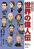 学習漫画世界の偉人伝〈3〉新しい時代を開拓した人たち 画像