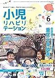 小児リハビリテーション vol.4