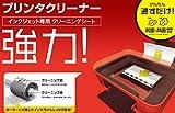 エレコム クリーニングシート インクジェット専用 プリンタクリーナー A4サイズ 10枚入り CK-PRA410 画像