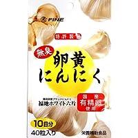 ★ 無臭 卵黄にんにく 有精卵使用 40粒入り ファイン