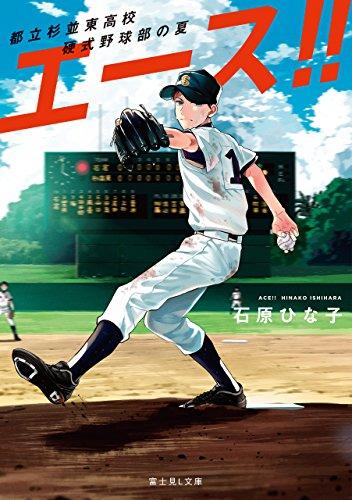 [石原ひな子] エース!! 都立杉並東高校硬式野球部の夏