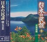 日本の民謡(北海道編)
