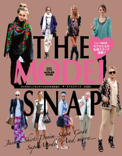 THE MODEL SNAP―モデルカジュアルスタイルBOOK決定版!! (英和MOOK)の詳細を見る