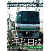 [パシナコレクション] 東京メトロ 千代田線 [DVD]