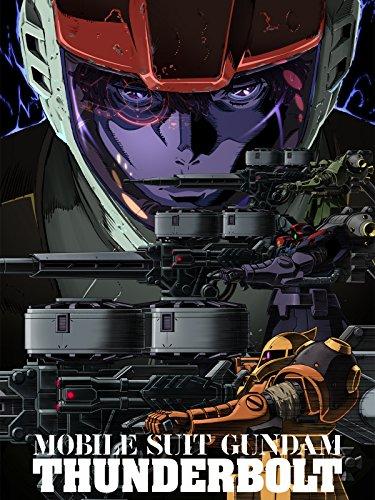 機動戦士ガンダム サンダーボルト 第2話(セル版)