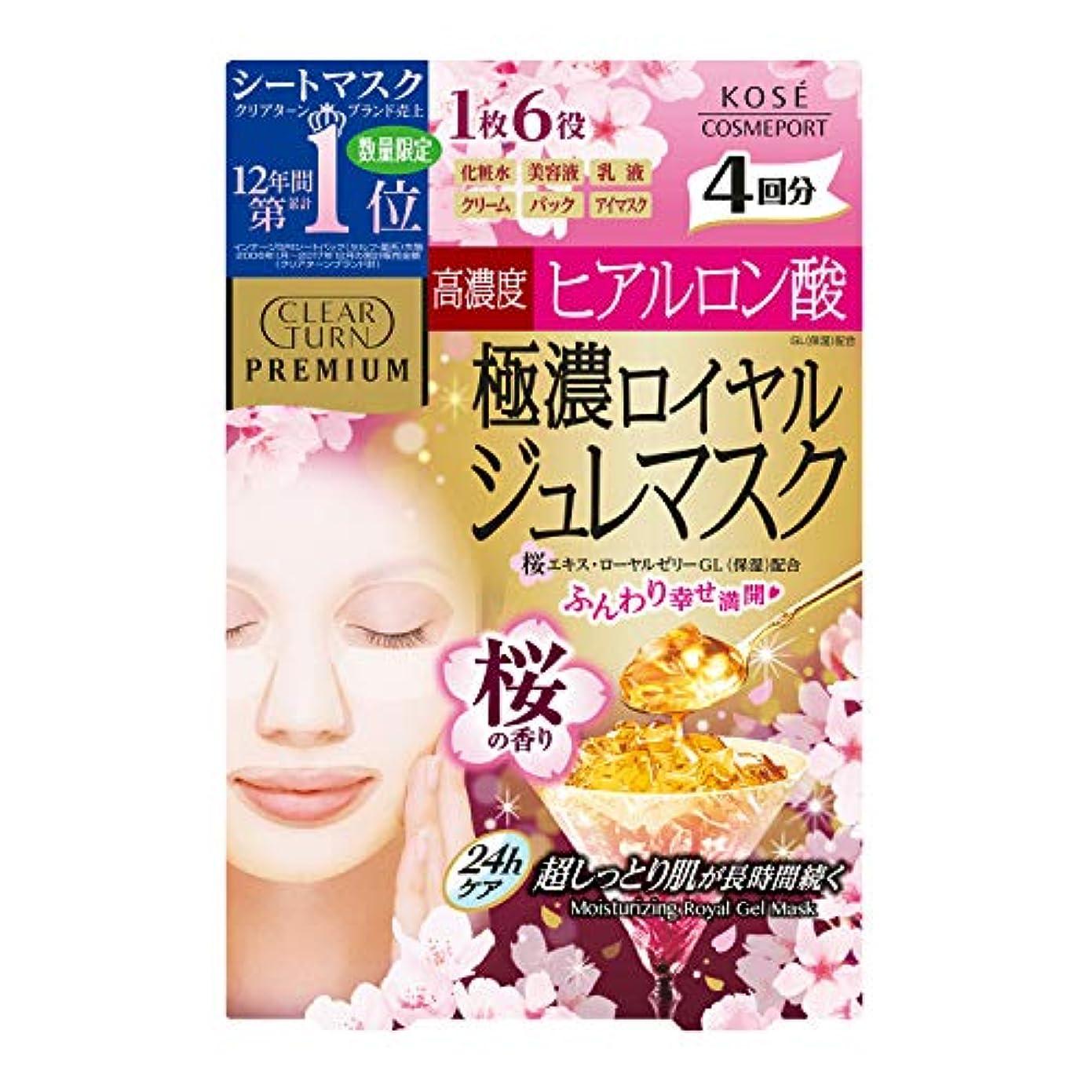 有能なキャラバン芝生KOSE クリアターン プレミアムロイヤルジュレマスク(ヒアルロン酸)4回 桜の香り