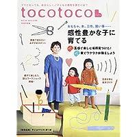 tocotoco(トコトコ) VOL.45 2019年2月号