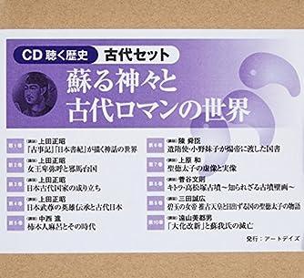 CD聴く歴史 古代セット 蘇る神々と古代ロマンの世界 (<CD>)