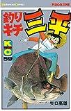 釣りキチ三平(59): 59