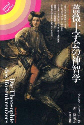 薔薇十字会の神智学―シュタイナー講演集 (Mind books)