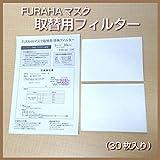 高性能マスクフィルター(PM2.5対応 ウイルス 花粉症 マスク 取替用フィルター)FURAHAマスク用 30枚入り (LLサイズ)